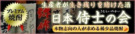 日本侍の会