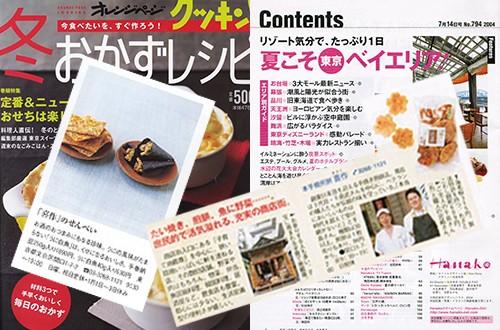 オレンジページ hanako
