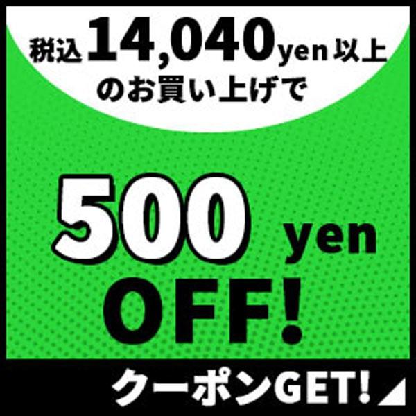 14040円以上購入で次回クーポン利用で【割引】500円引き!!