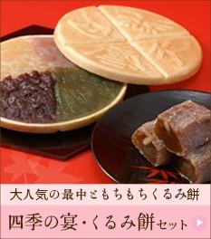 四季の宴・くるみ餅セット