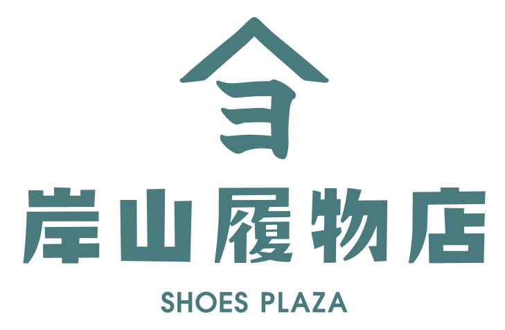 岸山履物店 Yahoo!ショップ