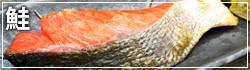 特に美味しい紅鮭