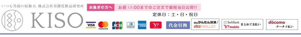 【KISO ヤフーショッピング店】