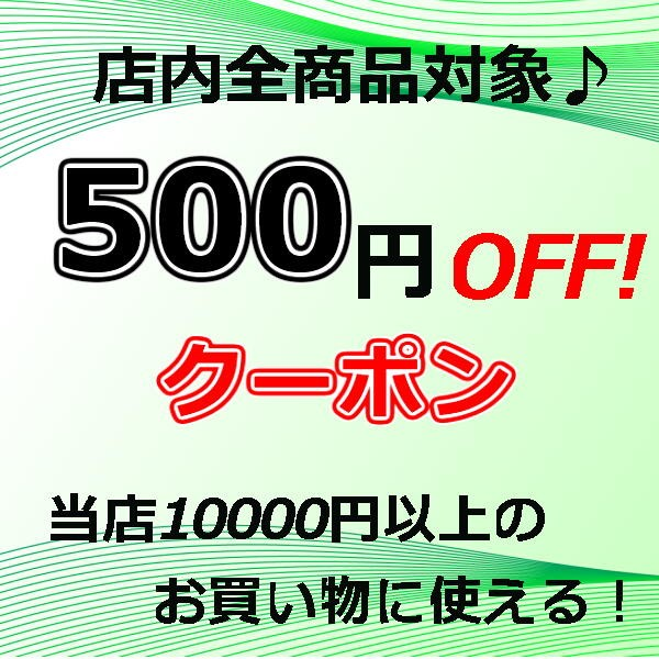 当店10000円以上のお買い物で使える500円割引クーポン