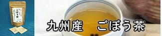 河村農園ごぼう茶