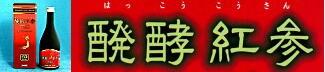 高麗人参CK20