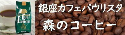 銀座カフェパウリスタ 森のコーヒー