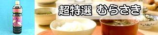 チョーコー醤油