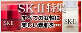 SK-II特集