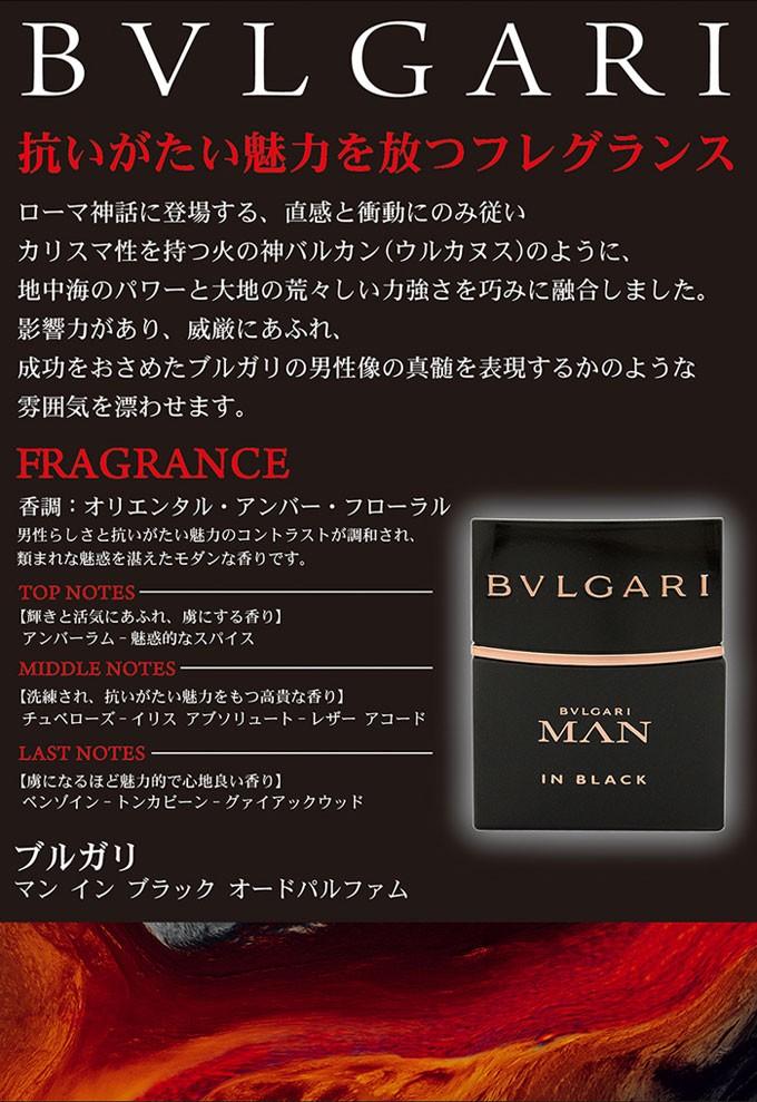 【ブルガリ BVLGARI】ミニ ブルガリ マン イン ブラック