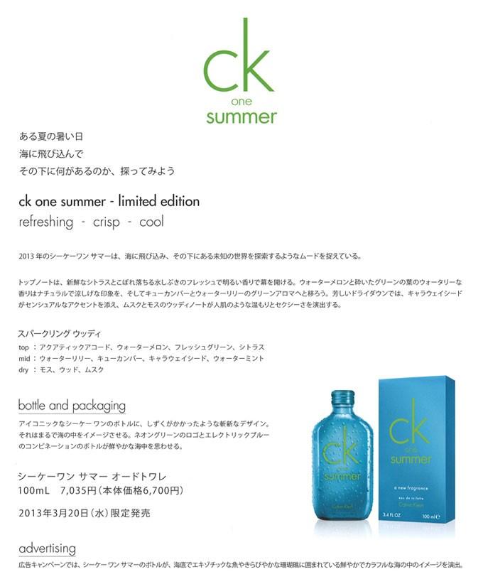 【カルバンクライン】シーケーワン サマー 2013