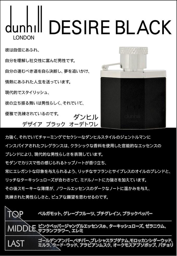 【ダンヒル】ダンヒル デザイア ブラック