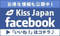 Kiss Japan facebook いいね!はコチラ♪