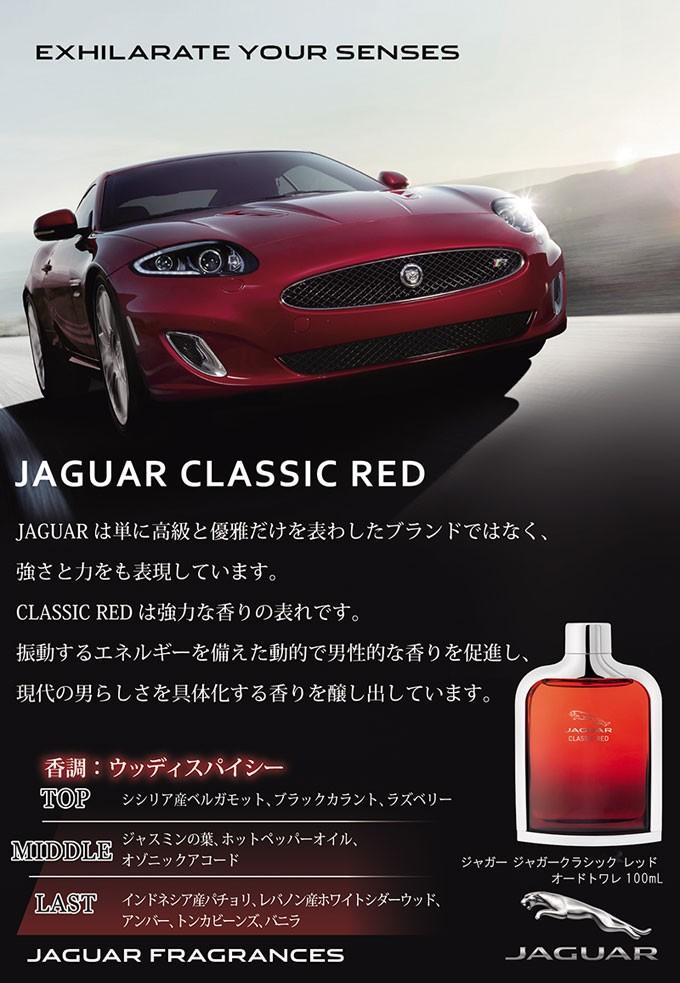【ジャガー】ジャガー クラシック レッド
