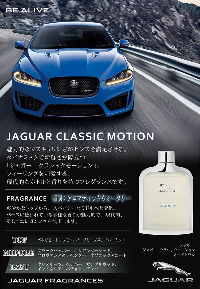 【ジャガー】ジャガー クラシック モーション