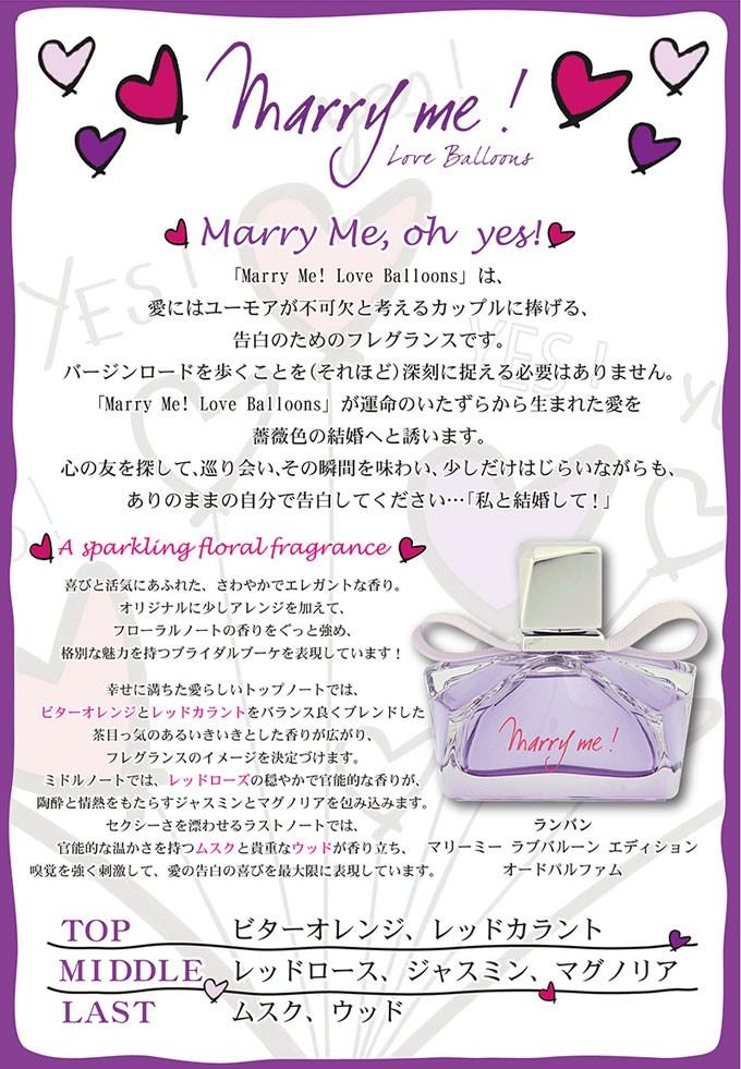 【ランバン】マリー・ミー!ラブバルーン エディション