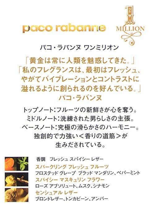 【パコラバンヌ】ワンミリオン