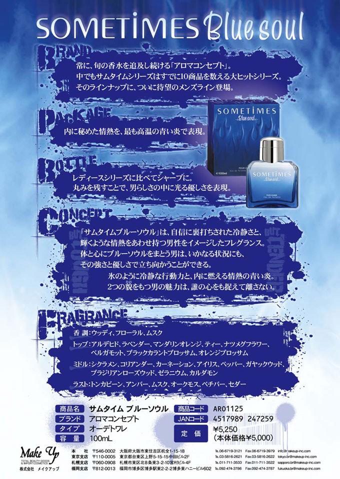 【アロマコンセプト】サムタイム ブルー ソウル