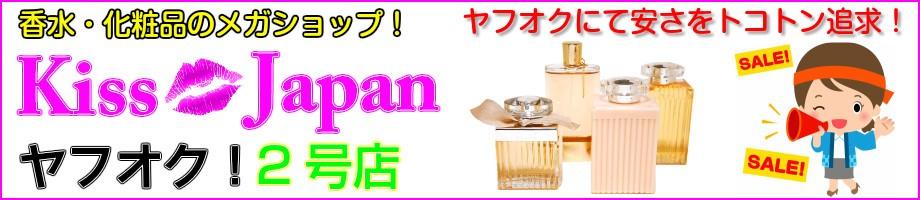 Kiss Japan2