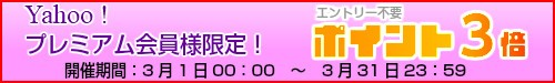 Yahoo!プレミアム会員限定 3倍!