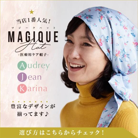 MAGIQUE Hat マジークハット マジークハット(ケア帽子)の選び方をチェック!