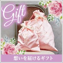 gift 想いを届けるギフト
