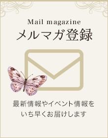 Mail magazine メルマガ登録 最新情報やイベント情報をいち早くお届けします