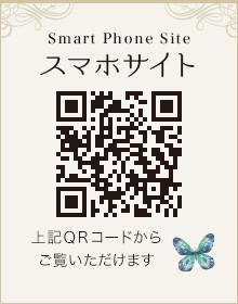 smartphone site スマホサイト QRコードからご覧いただけます