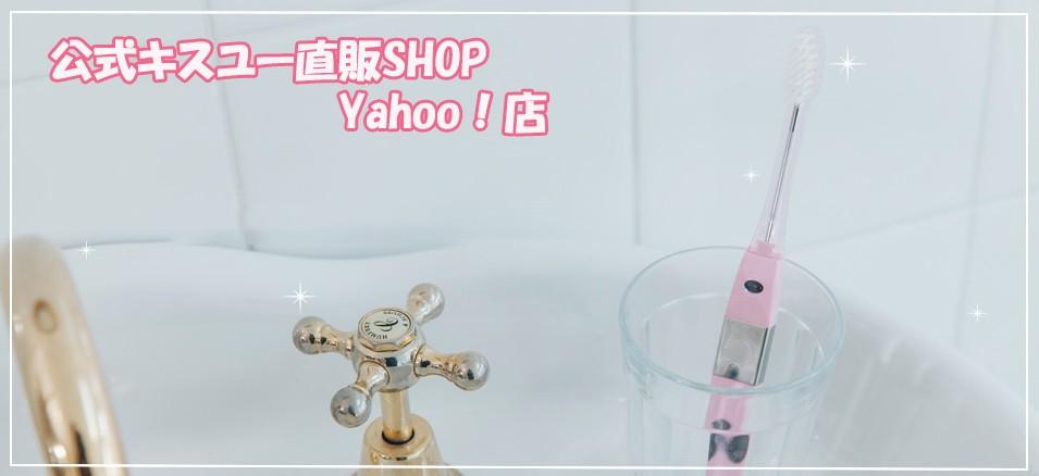 8720829972579 キスユー イオン 歯ブラシ 替え 子供用 ふつう  H71 公式キスユー直販SHOP Yahoo!店 - 通販 - Yahoo!ショッピング
