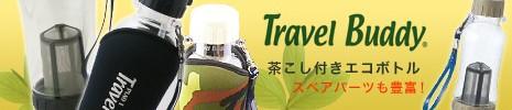 茶漉し付きエコボトル【Travel Buddy・トラベルバディー】