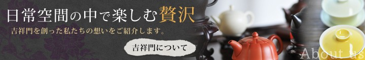 台湾茶の茶葉と茶器を販売する吉祥門についてはこちら
