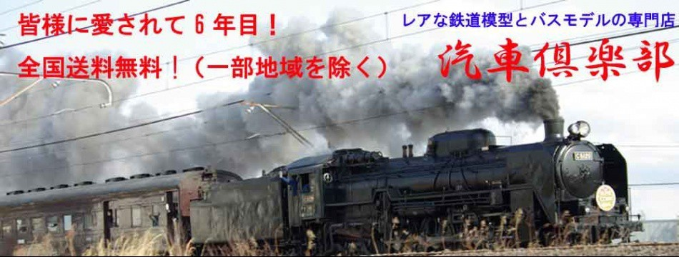 汽車倶楽部Yahoo!店