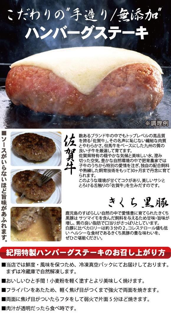 紀翔特製 佐賀牛 熊本きくち黒豚 を使った贅沢な ハンバーグステーキ レシピ例