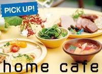 おうちでカフェ気分♪ホームカフェシリーズ
