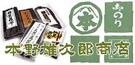 【本野雄次郎商店】商品一覧