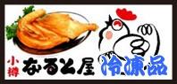 【小樽なると屋】商品一覧【冷凍