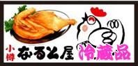 【小樽なると屋】商品一覧【冷蔵
