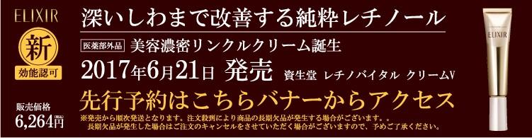 新発売エリクシール予約