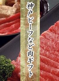高級肉ギフト、贈られてうれしい!