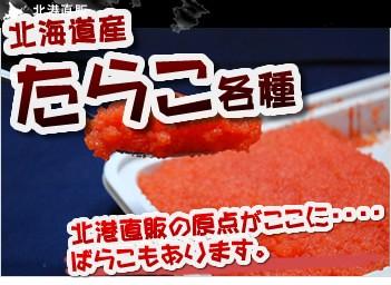 北海道産甘口たらこ