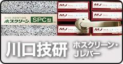 川口技研 ホスクリーン・Jレバー