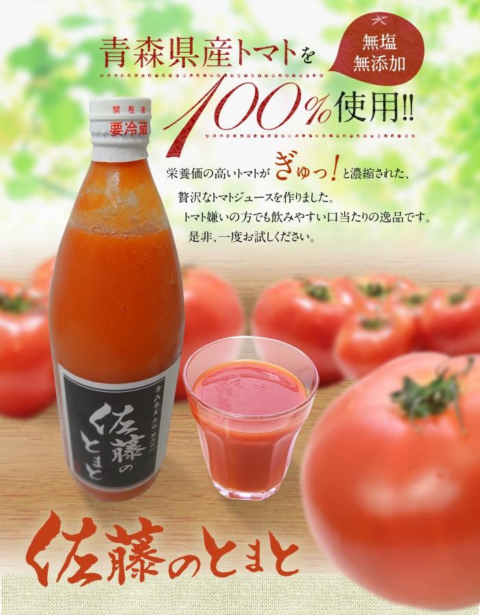 青森県産トマトを100%使用!!無塩無添加。栄養価の高いトマトがぎゅっ!と濃縮された、贅沢なトマトジュースを作りました。トマト嫌いの方でも飲みやすい口当たりの逸品です。是非、一度お試しください。佐藤のとまと