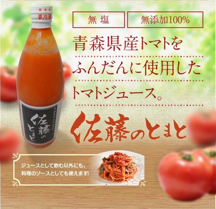 青森県産トマトをふんだんに使用したトマトジュース。佐藤のとまと ジュースとして飲む以外にも、料理のソースとしても使えます!