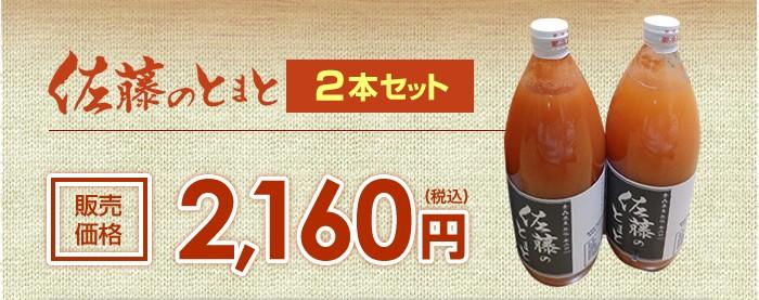 佐藤のとまと2本セット 販売価格2,350円(税別) 税込:2,538円