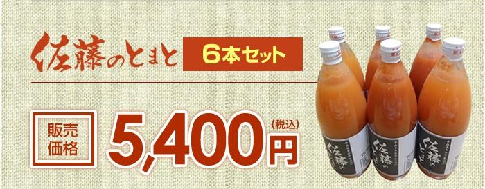 佐藤のとまと6本セット 販売価格6,500円(税別) 税込:7,020円