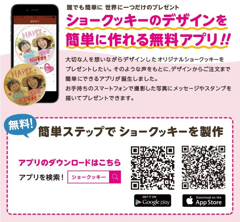 アプリのダウンロードはこちらから