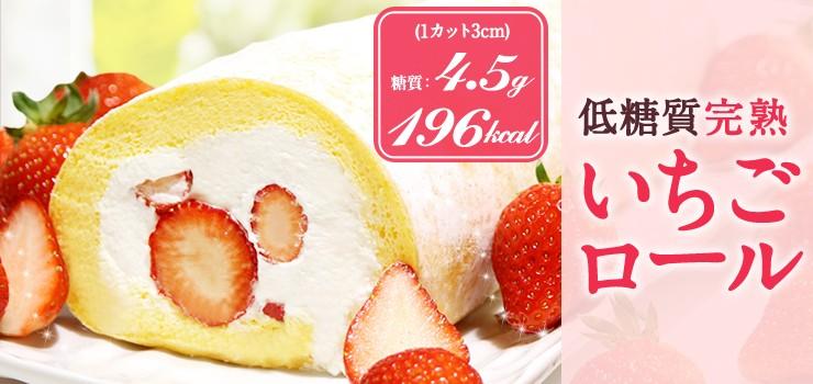 低糖質完熟いちごロールケーキ