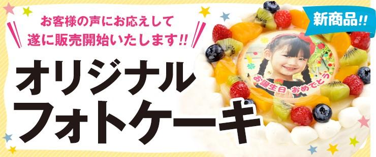 オリジナルフォトケーキ