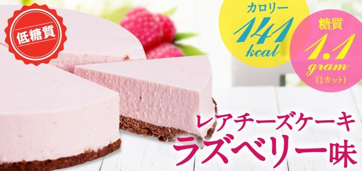 低糖質レアチーズケーキ ラズベリー