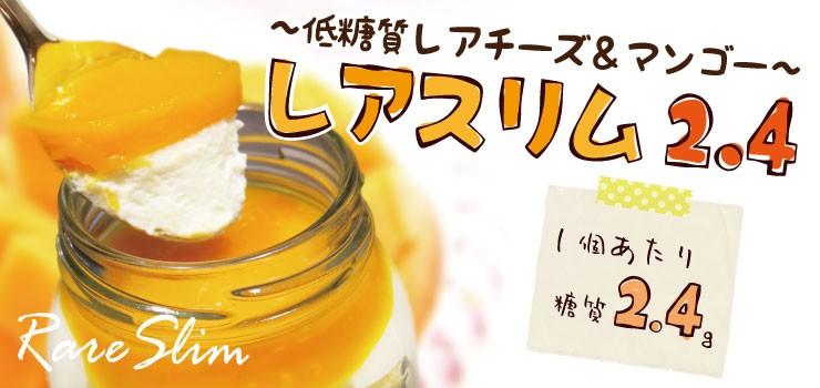 低糖質レアチーズ&マンゴー